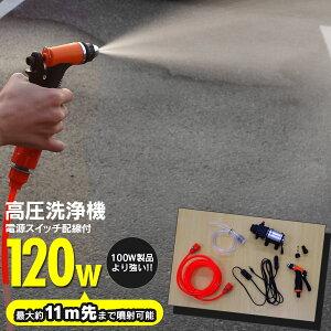 高圧洗浄機120W電源スイッチ配線付き