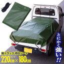 軽トラック 荷台シート 荷台カバー サイズ220cm×180cm ゴムバンド14本付き【送料無料】