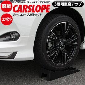 カースロープ スロープ ローダウン車対応 耐荷重5t 2本セット ジャッキアシスト【送料無料】 AZ1