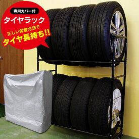 タイヤラック、カバーセット タイヤスタンド カバー付 タイヤ 収納 タイヤ収納ラック タイヤラックカバ【送料無料】 AZ1