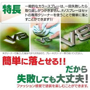 ナノスプレーカラー選択制【送料無料】
