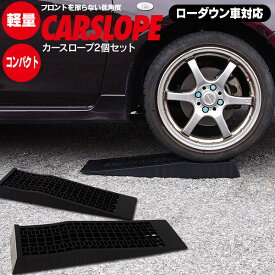 カースロープ スロープ ローダウン車対応 耐荷重2t 2本セット【送料無料】ジャッキアシスト AZ1