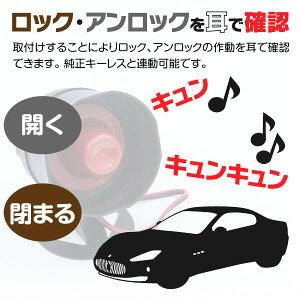 アンサーバックサイレンキット汎用キーレス連動【送料無料】