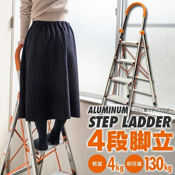 脚立 4段 アルミ 梯子 カラーオレンジ アルミ製ステップラダー コンパクト 折りたたみ 【1個】【送料無料】