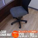 チェアマット SMALL 120cm×90cm クリア 【1枚】【送料無料】【送料無料】 AZ1