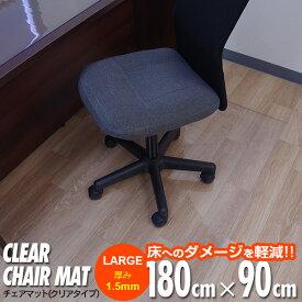 チェアマット 透明 保護 LARGE 180cm×90cm クリア 【1枚】【送料無料】 AZ1