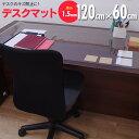 デスクマット 透明 机 保護 カバー 120cm×60cm 【1枚】【送料無料】