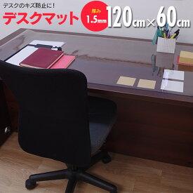 デスクマット 120cm×60cm 【1枚】保護 透明 机【送料無料】 【送料無料】 AZ1