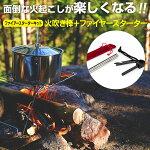 アウドドア用品ファイヤースターターキット火吹き棒(ステンレス製)+ファイヤースターター
