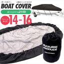 ボートカバー 14-16フィートクラス 210D ポリエステル メッシュベルト 収納ケース【送料無料】 AZ1