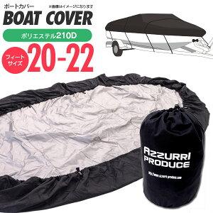 ボートカバー 20-22フィートクラス 210D ポリエステル ブラック メッシュベルト 収納ケース 【送料無料】 AZ1
