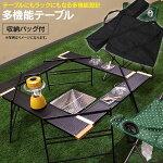 アウドドアレジャーキャンプインテリア多機能テーブル【送料無料】AZ1