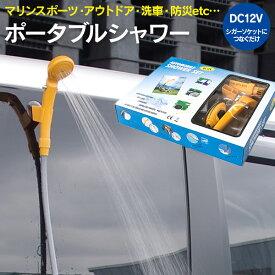 ポータブル シャワー DC12V 簡易シャワー 携帯シャワー 電動シャワー シャワー ポータブル 電動ポータブルシャワー ポータブルシャワー イエロ 【送料無料】