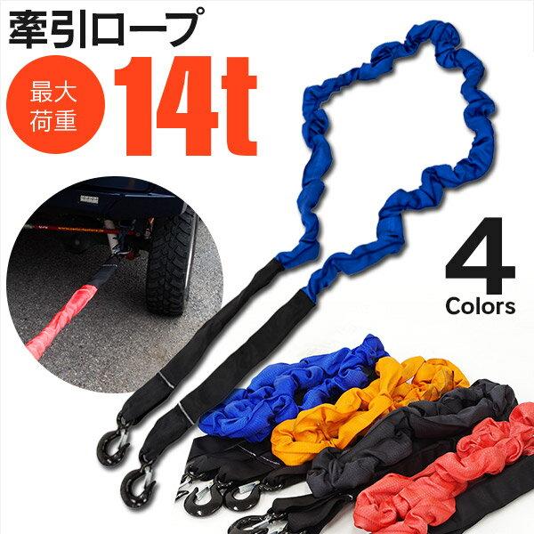 牽引ロープ 最大荷重 14t 高強度フック付き 3.4m ジムニー JB23 JA11 AZオフロード ランクル ラングラー ブラック/オレンジ/レッド/ブルー 【送料無料】