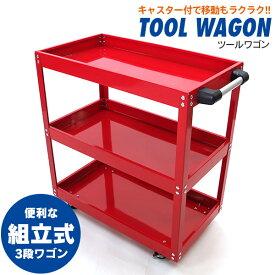 3段 ツールワゴン ツールカート 工具ワゴン ワーキングカートワゴン 工具カート 工具箱 ツールボックス キャスター付き AZ1