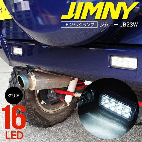 ジムニー LEDバックランプ JB23W(1型〜9型)バックランプ 2個セット クリア【送料無料】
