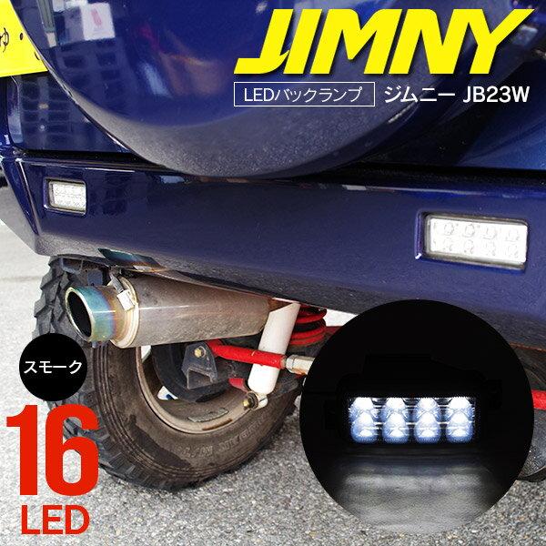 ジムニー LEDバックランプ JB23W(1型〜9型)バックランプ 2個セット スモーク【送料無料】