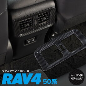 新型 現行 50系 RAV4 H31.4〜 リア エアベント カバーB カーボン調光沢仕上げ ドレスアップ パーツ【送料無料】 AZ1【カー用品 azzurri car shop 3,000円ポッキリ】