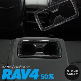 新型 現行 50系 RAV4 H31.4〜 リア カップホルダー カバー カーボン調光沢仕上げ ドレスアップ パーツ【送料無料】 AZ1【カー用品 azzurri car shop 3,000円ポッキリ】