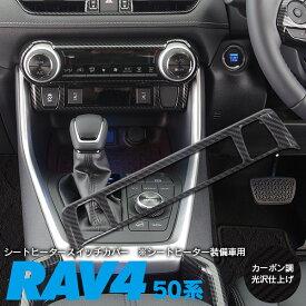 新型 現行 50系 RAV4 H31.4〜 シートヒーター スイッチ カバー カーボン調光沢仕上げ ドレスアップ パーツ【送料無料】 AZ1【カー用品 azzurri car shop 3,000円ポッキリ】