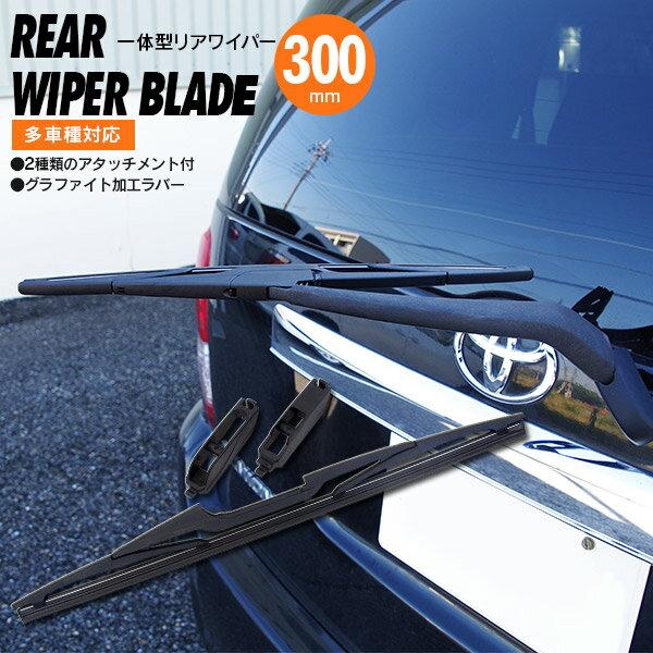 リア ワイパー 300mm リアワイパーブレード 一体型 ウィッシュ H21.4 〜 ZGE20G、ZGE21G、ZGE25G、ZGE20W、ZGE21W、ZGE22W、 ZGE25W 【送料無料】