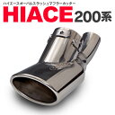 2型 200系 ハイエース DX/GL 前期後期対応 H16.8〜 オーバルスラッシュ マフラーカッター【送料無料】