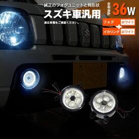 スズキ ジムニー H16.10〜 JB23W フォグランプ LEDユニット イカリング カラーホワイト【送料無料】 AZ1