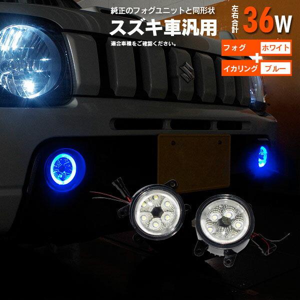 スズキ ソリオ H23.1〜 MA15S フォグランプ LEDユニット イカリング カラーブルー【送料無料】