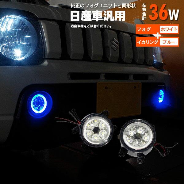 ニッサン デイズ 平成25年6月〜 B21W(AA0)型 フォグランプ LEDユニット イカリング カラーブルー【送料無料】