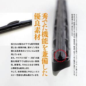 韓国製撥水ワイパーブレード【長さ選択】