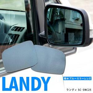 ランディ SC SNC25 超撥水ブルーミラー 純正ミラーレンズ交換型 2枚セット【送料無料】 AZ1