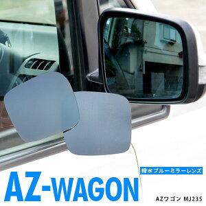 AZワゴン MJ23S 超撥水ブルーミラー 純正ミラーレンズ交換型 2枚セット【送料無料】 AZ1