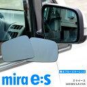 ミライース LA300S/LA310S 撥水ブルーミラーレンズ交換型 2枚セット 【送料無料】 AZ1