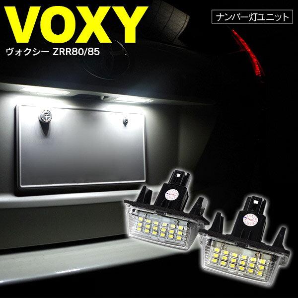 ナンバー/ライセンス灯 ユニット 2個1セット 80系 VOXY/ヴォクシー ZRR80/85 合計36発!【送料無料】