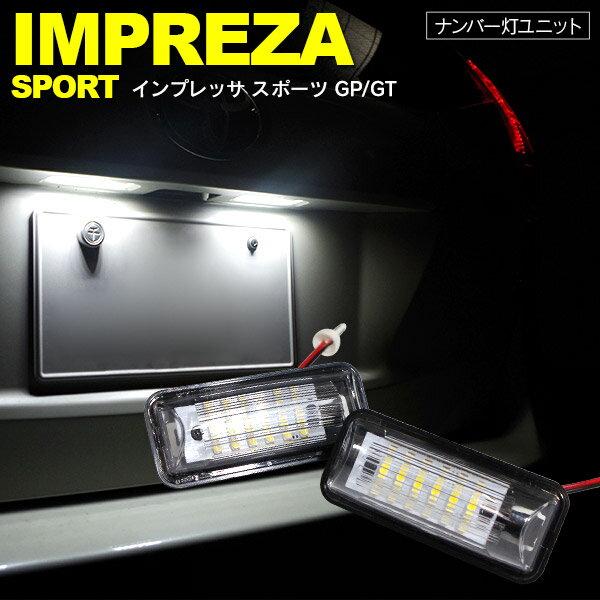 インプレッサスポーツ GP/GT LED ライセンス/ナンバー灯 ユニット 純正交換 18SMD×2個SET【送料無料】