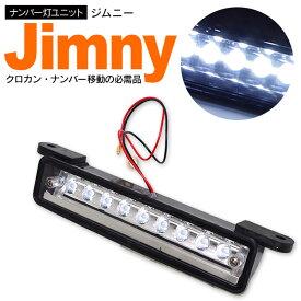 ジムニー Jimny JA11/JA12/JA22/JA71/SJ30/JB23 ナンバー灯ユニット ホワイト【送料無料】 AZ1【カー用品 azzurri car shop 3,000円ポッキリ】