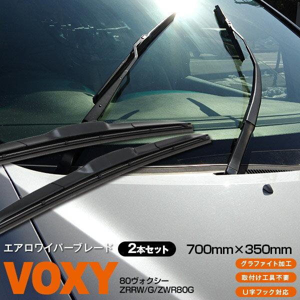 80ヴォクシー ZRRW/G/ZWR80G [700mm×350mm] 3Dエアロワイパー グラファイト加工ラバー採用!2本セット!【送料無料】