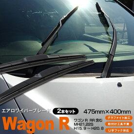 ワゴンR RR含む MH21,22S [475mm×400mm]H15. 9 〜 H20. 8 3Dエアロワイパー グラファイト加工ラバー採用 2本セット 【送料無料】 AZ1