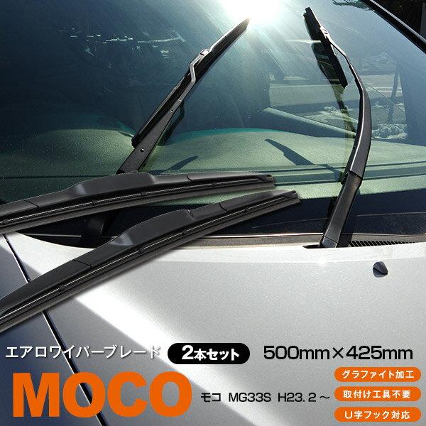 モコ MG33S [500mm×425mm]H23. 2 〜3Dエアロワイパー グラファイト加工ラバー採用!2本セット!【送料無料】
