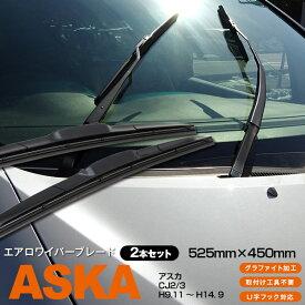 【1月下旬発送予定】アスカ CJ2,3 [525mm×450mm]H 9.11 〜 H14. 9 3Dエアロワイパー グラファイト加工ラバー採用 2本セット 【送料無料】 AZ1