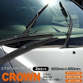 クラウン GRS18# [600mm×450mm]H15.12 〜 H20. 1 3Dエアロワイパー グラファイト加工ラバー採用 2本セット 【送料無料】 AZ1