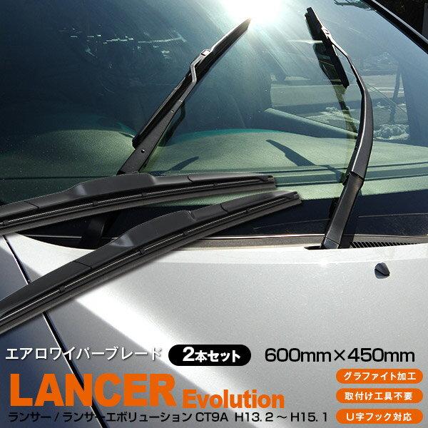 ランサー/ランサーエボリューション CT9A [600mm×450mm]H13. 2 〜 H15. 1 3Dエアロワイパー グラファイト加工ラバー採用!2本セット!【送料無料】