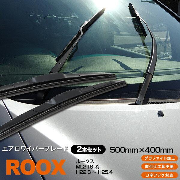 日産ルークスH22.8〜H25.4ML21S系500mm+400mm3Dエアロワイパー グラファイト加工ラバー採用 2本セット 【送料無料】
