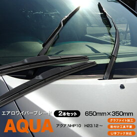 トヨタアクアH23.12〜NHP10650mm+350mm3Dエアロワイパー グラファイト加工ラバー採用 本セット 【送料無料】 AZ1