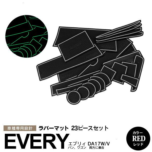 エブリィ DA17W/V ラバーマット ラバードアポケットマット カラー夜光色 23ピース【送料無料】