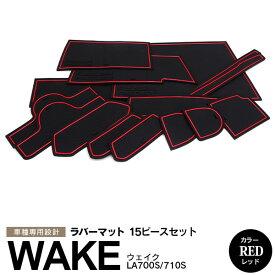 ウェイク wake LA700S/710S ラバーマット ラバードアポケットマット カラーレッド 赤 15ピース【送料無料】 AZ1