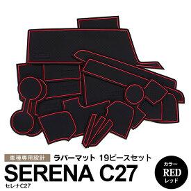 SALE セレナC27 ラバーマット ラバードアポケットマット カラー レッド 19ピース【送料無料】 AZ1