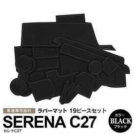 【15日23:59までWエントリー+カードでP14倍確定】セレナC27 ラバーマット ラバードアポケットマット カラー ブラック 19ピース【送料無料】