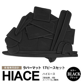 ハイエース 200系 スーパーGL(標準) ラバーマット ラバードアポケットマット カラー ブラック 17ピース【送料無料】 AZ1【カー用品 azzurri car shop 3,000円ポッキリ】