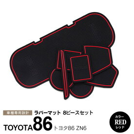 トヨタ 86 ZN6 スバル BRZ ラバードアポケットマット カラー レッド 8ピース【送料無料】 AZ1【カー用品 azzurri car shop 3,000円ポッキリ】